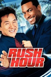 Час пик / Rush Hour