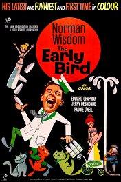 Ранняя пташка / The Early Bird