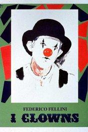 Клоуны / I clowns