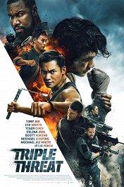 Тройная угроза / Triple Threat