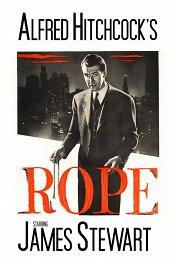Веревка / Rope