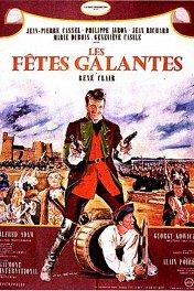 Праздники любви / Les fêtes galantes