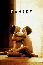Ущерб / Damage