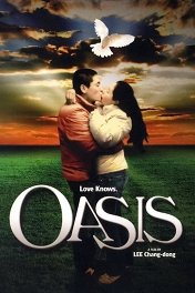 Оазис / Oasis