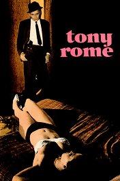 Тони Роум / Tony Rome