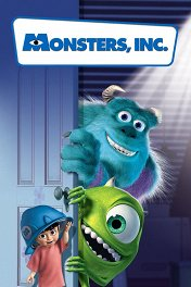 Корпорация монстров / Monsters, Inc.