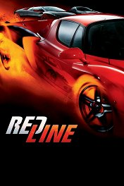 Жажда скорости / Redline