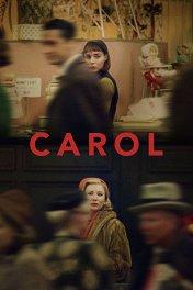 Кэрол / Carol