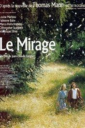 Мираж / Le mirage