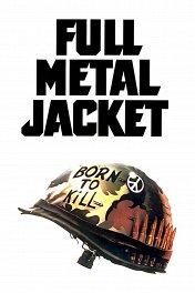 Цельнометаллическая оболочка / Full metal jacket