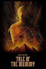 Мумия: Принц Египта / Tale of the Mummy