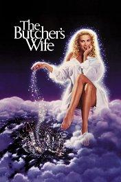 Жена мясника / The Butcher's Wife