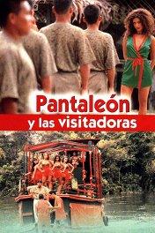 Сексназ капитана Пантохи / Pantaleón y las visitadoras