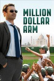 Рука на миллион / Million Dollar Arm