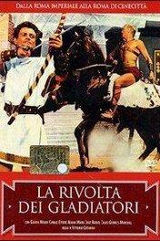 Восстание гладиаторов / La Rivolta dei gladiatori