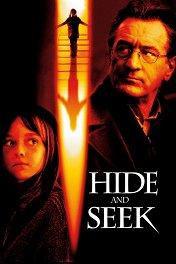 Игра в прятки / Hide and Seek