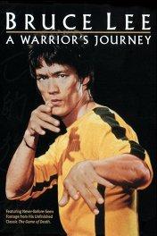 Брюс Ли: Путь воина / Bruce Lee: Warrior's Journey