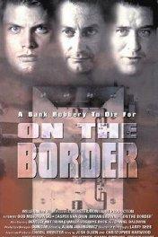 На границе / On the Border