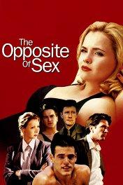 Полная противоположность / The Opposite of Sex