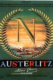 Аустерлиц / Austerlitz