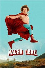 Суперначо / Nacho Libre