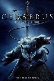 Цербер / Cerberus