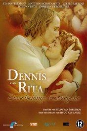 Любовь принадлежит всем / Dennis van Rita