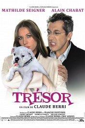 Трезор / Trésor