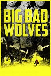 Очень плохие парни / Big Bad Wolves