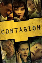 Заражение / Contagion