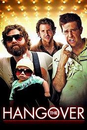 Мальчишник в Вегасе / The Hangover