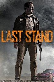 Возвращение героя / The Last Stand