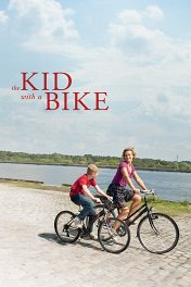 Мальчик с велосипедом / Le gamin au vélo