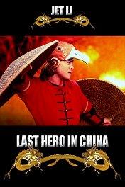 Стальные когти / Wong Fei Hung: Chi tit gai dau neung gung