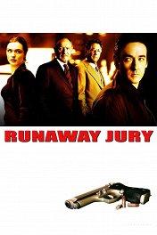 Вердикт за деньги / Runaway Jury