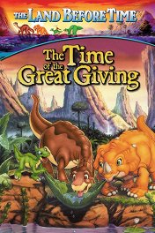 Земля до начала времен-3: Пора великого дарения / The Land Before Time III: The Time of the Great Giving