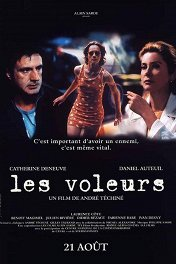 Воры / Les Voleurs