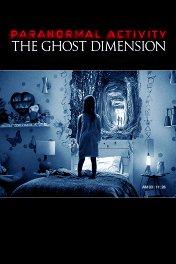 Паранормальное явление-5: Призраки / Paranormal Activity: The Ghost Dimension