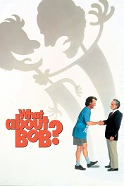 А как же Боб? / What About Bob?