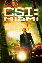 C.S.I.: Майами / CSI: Miami