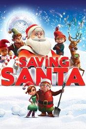 Спасти Санту / Saving Santa