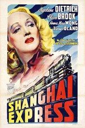 Шанхайский экспресс / Shanghai Express