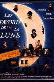 Фавориты луны / Les Favoris de la lune
