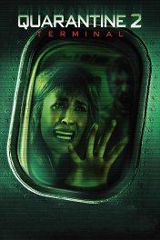 Карантин-2: Терминал / Quarantine 2: Terminal