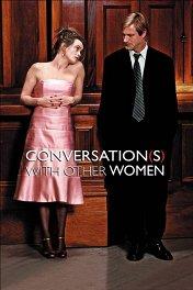 Порочные связи / Conversations with Other Women
