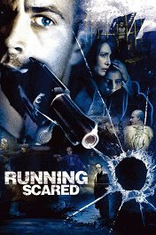 Беги без оглядки / Running Scared