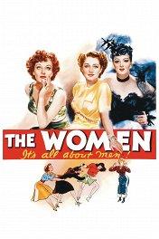 Женские интриги / The Women