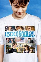 500 дней лета / (500) Days of Summer