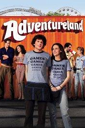 Парк культуры и отдыха / Adventureland