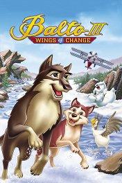 Балто-3: Крылья перемен / Balto III: Wings of Change